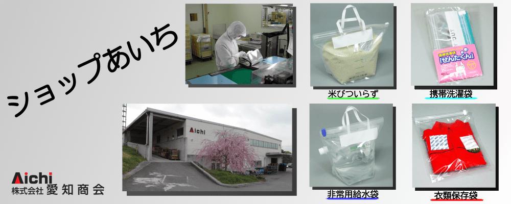 ショップあいち 本店 (株)愛知商会
